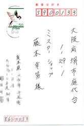 H_san_hagaki1