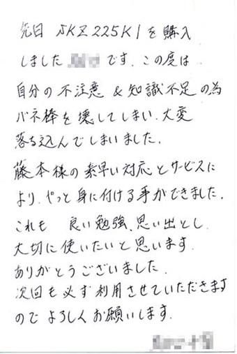 H_san_hagaki2