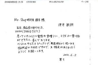 A_san_snkg93